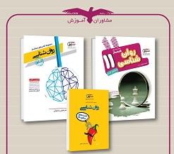 مجموعه کتاب های روانشناسی مشاوران