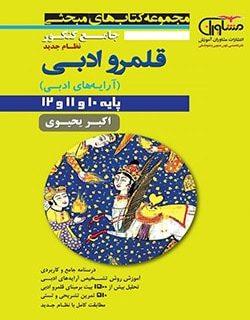 قلمرو ادبی جامع کنکور پایه های 10 و11 و12