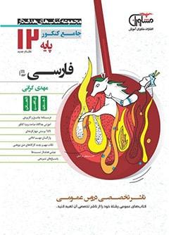 فارسی جامع پایه 12