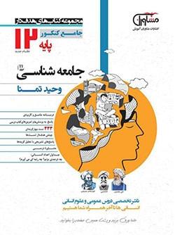 جامعه شناسی پایه 12