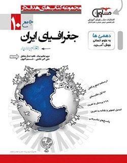 جغرافیای ایران پایه 10 (مشترک همه رشته ها)