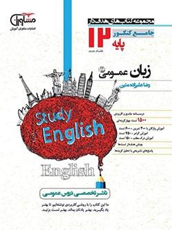 زبان انگلیسی عمومی پایه 12