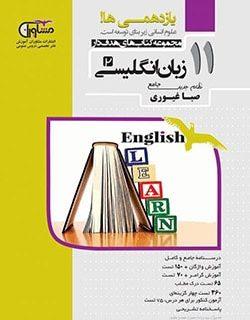 زبان انگلیسی پایه 11