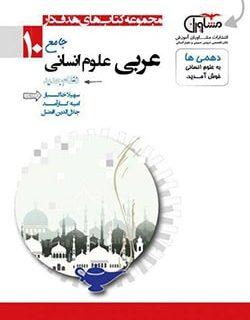 کتاب عربی پایه 10 رشته انسانی