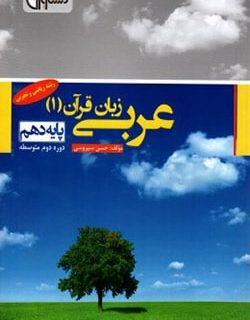 عربی زبان قرآن 1 عمومی پایۀ 10