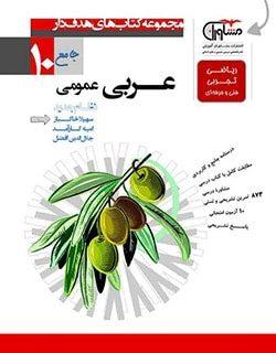 عربی پایه 10 عمومی