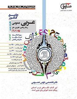 عربی عمومی کنکور پایه 10 و 11