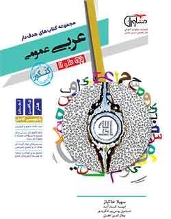 عربی عمومی پایه 10 و11(کنکور 99) مشاوران آموزش