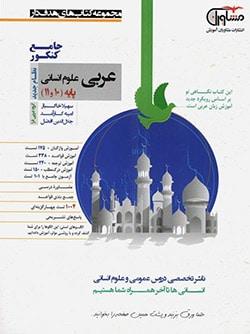 عربی کنکور پایه 10 و11 رشته انسانی