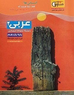 کتاب عربی زبان قرآن (2) علوم انسانی پایه 11
