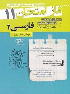 فاز امتحان فارسی11