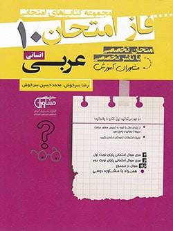 فاز امتحان عربی انسانی پایه 10