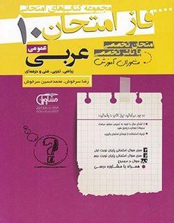 فاز امتحان عربی عمومی پایه 10