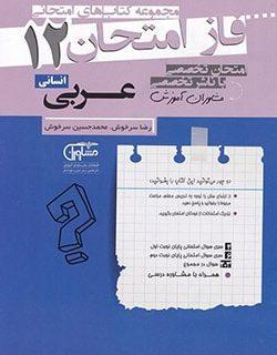 فاز امتحان عربی 12 انسانی