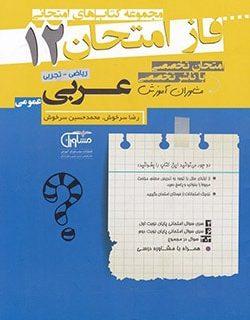 فاز امتحان عربی 12 عمومی