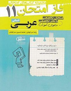 فاز امتحان عربی انسانی 11