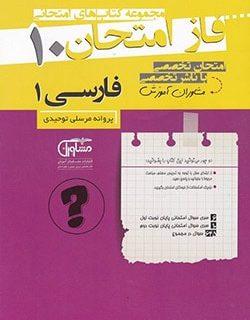 فاز امتحان فارسی پایه 10