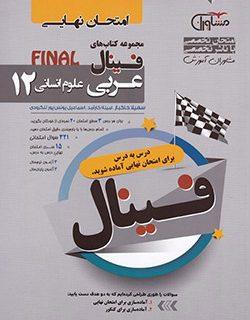 عربی فینال پایۀ 12 انسانی