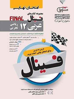 فینال عربی عمومی پایه 12
