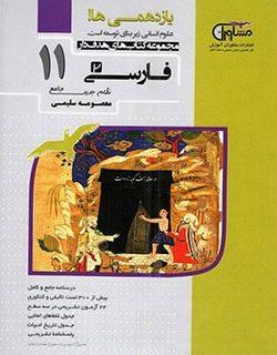 کتاب فارسی پایه 11