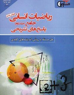 ریاضیات انسانی جامع کنکور جلد دوم