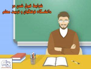 شرایط قبولی دانشگاه فرهنگیان