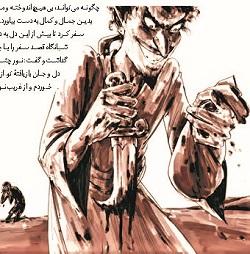 معنی درس خیر و شر فارسی