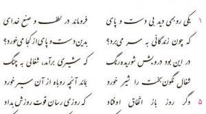 معنی شعر نیکی فارسی یازدهم