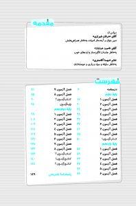 تیزشیم ادبیات فارسی مشاوران آموزش