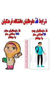 شرایط قد داوطلبان دانشگاه فرهنگیان