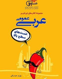 تیزشیم عربی عمومی مشاوران آموزش