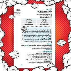 تیزشیم عربی مشاوران آموزش