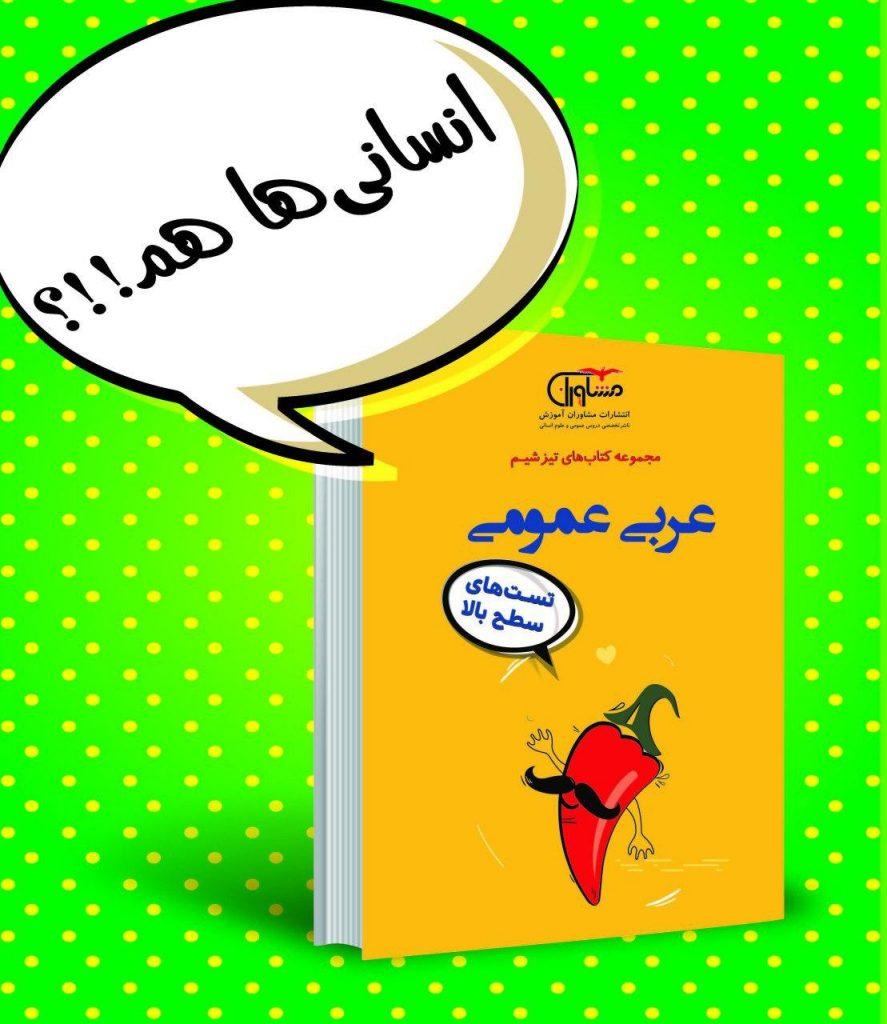 تیز شیم عربی مشاوران