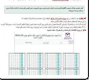آزمون آنلاین غیرحضوری سازمان سنجش