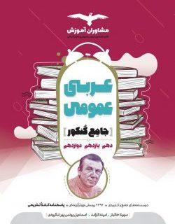 عربی جامع کنکور مشاوران آموزش