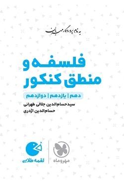 کتاب لقمه طلایی فلسفه و منطق مهروماه جلالی تهرانی
